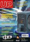 Журнал UP Grade №14 (415) 2009