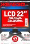 Журнал Железо Апрель 2009 (№62)