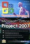 MS Office Project 2007. Управление проектами