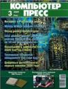 КомпьютерПресс №3-2009