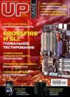 Журнал UP Grade №13 (414) 2009