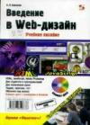 Введение в Web-дизайн
