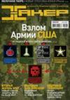 Журнал Хакер Март 2009 (№123)
