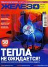 Журнал Железо Март 2009 (№61)