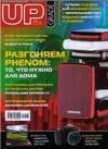 Журнал UP Grade №8 (409) март 2009