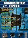 КомпьютерПресс №2-2009