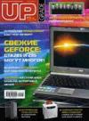 Журнал UP Grade №5 (406) 2009