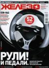 Журнал Железо Февраль 2009 (№60)
