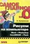 ������ �� ����������: Word, Photoshop, CorelDRAW, Flash