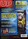 Журнал UP Grade №3 (404) 2009