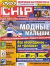 Chip №2 (февраль) 2009 Украина