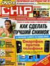 Chip №2 (февраль 2009) Россия