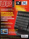 Журнал UP Grade №1 (402) 2009