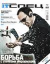 Журнал IT Спец Апрель 2008