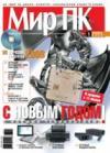 Мир ПК №1-2009