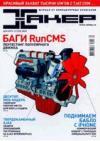 Журнал Хакер Декабрь 2008 (№120)