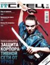 Журнал IT Спец Май 2008