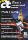 C`T журнал о компьютерной технике Декабрь 2008 №8(8)
