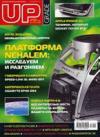 Журнал UP Grade №50 (399) 2008