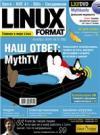 Linux Format №11 (111) Ноябрь 2008