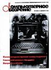 Журнал ''Компьютерное обозрение'' 1995-14 (22)