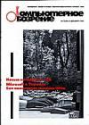 Журнал ''Компьютерное обозрение'' 1995-13 (21)