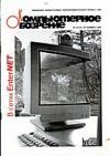 Журнал ''Компьютерное обозрение'' 1995-12 (20)