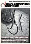 Журнал ''Компьютерное обозрение'' 1995-11 (19)
