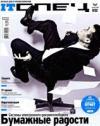 Журнал IT Спец Декабрь 2008