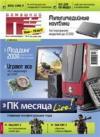 Домашний ПК № 12 2008 г