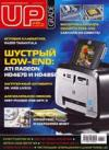 Журнал UP Grade №49 (398) 2008