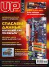 Журнал UP Grade №48 (397) 2008