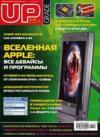 Журнал UP Grade №47 (396) 2008