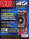 Журнал UP Grade №45 (394) 2008