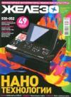 Журнал Железо Декабрь 2008 (№58)