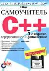 Самоучитель C++. 3-е издание (Герберт Шилдт)