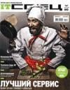Журнал IT Спец Октябрь 2008
