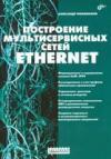 Построение мультисервисных сетей Ethernet.
