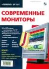 Под редакцией Н. А. Тюнина и А. В. Родина. Современные мониторы