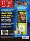 Журнал UP Grade №43 (392) 2008