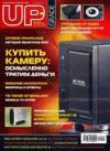 Журнал UP Grade №42 (391) 2008