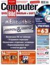 Computer Bild №21