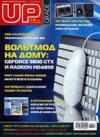 Журнал UP Grade №41 (390) 2008
