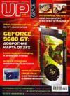 Журнал UP Grade №39 (388) 2008