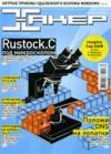 Журнал Хакер Сентябрь 2008 (№117)