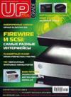 Журнал UP Grade №36 (385) 2008