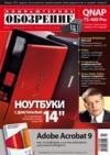 Компьютерное обозрение №24 (641) 2008