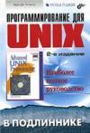 ������� �. ���������������� ��� UNIX. 2-� ���.