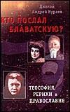 Кто послал Блаватскую?