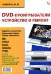 DVD-проигрыватели. Устройство и ремонт